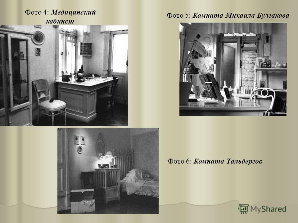 Фото 4: Медицинский кабинет Фото 5: Комната Михаила Булгакова Фото 6: Комната Тальбергов