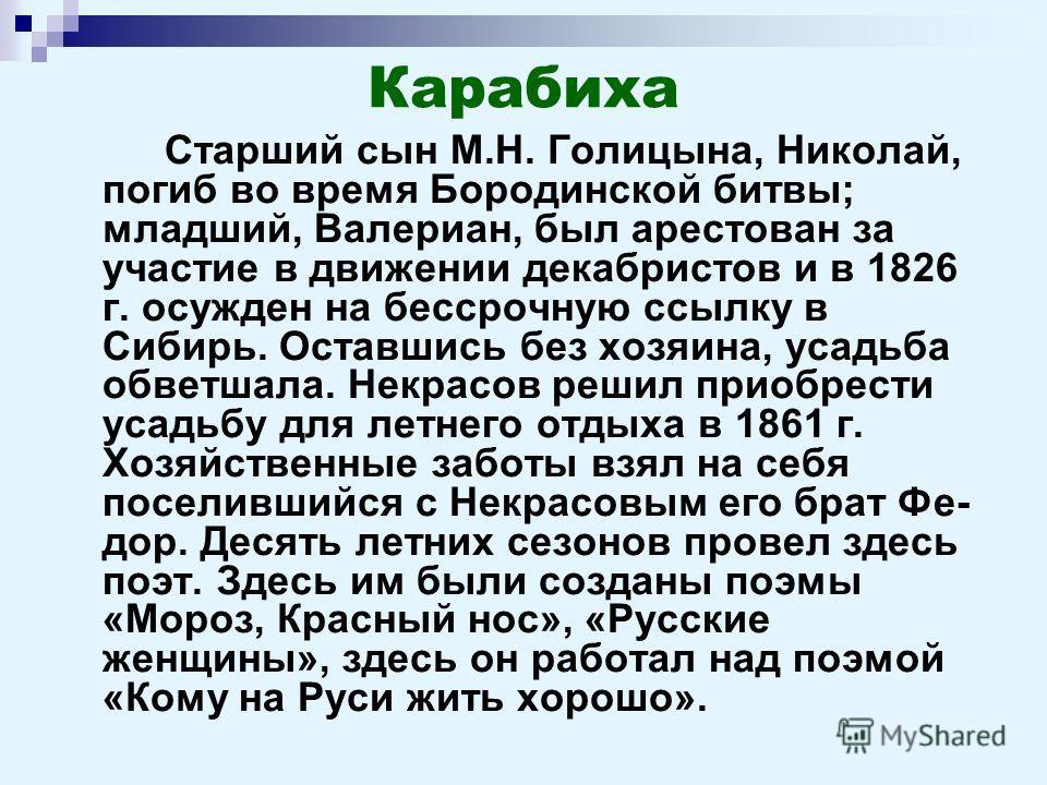 Старший сын М.Н. Голицына, Николай, погиб во время Бородинской битвы; младший, Валериан, был арестован за участие в движении декабристов и в 1826 г. осужден на бессрочную ссылку в Сибирь. Оставшись без хозяина, усадьба обветшала. Некрасов решил прио