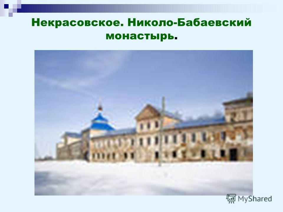 Некрасовское. Николо-Бабаевский монастырь.