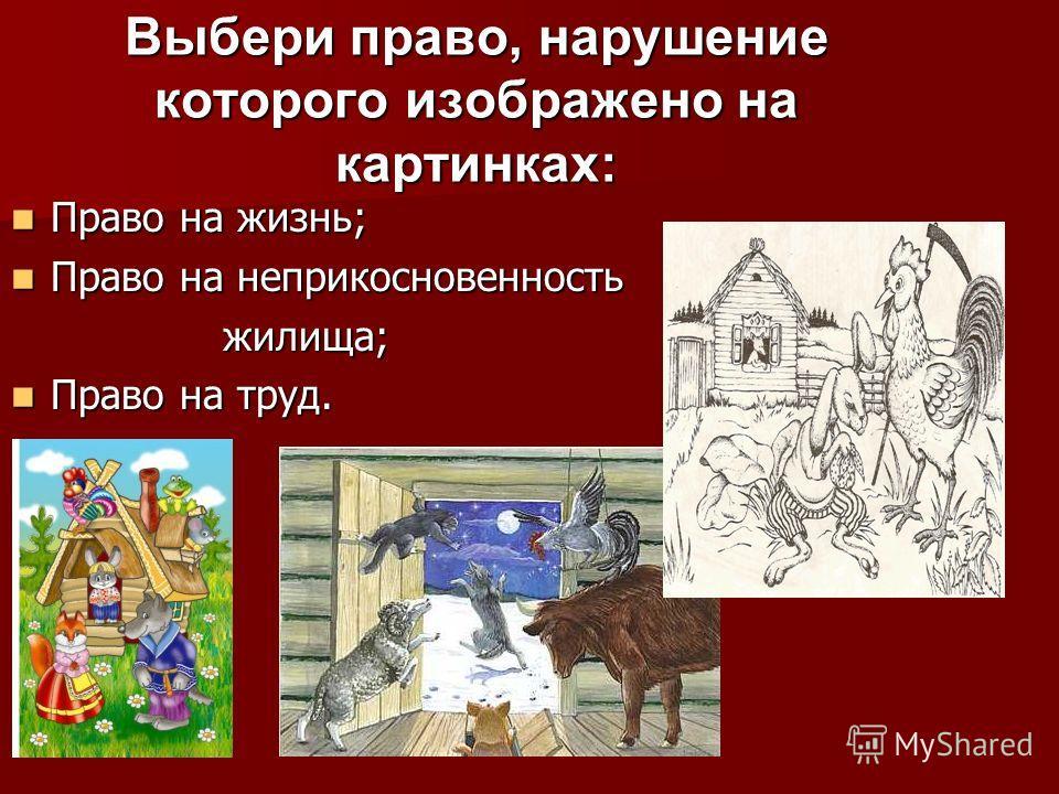 Выбери право, нарушение которого изображено на картинках: Право на жизнь; Право на жизнь; Право на неприкосновенность Право на неприкосновенностьжилища; Право на труд. Право на труд.