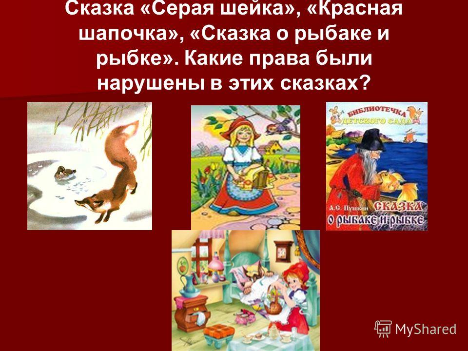 Сказка «Серая шейка», «Красная шапочка», «Сказка о рыбаке и рыбке». Какие права были нарушены в этих сказках?