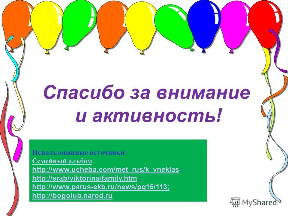 Использованные источники: Семейный альбом http://www.ucheba.com/met_rus/k_vneklashttp://www.ucheba.com/met_rus/k_vneklas ; http://srab/viktorina/family.htmhttp://srab/viktorina/family.htm ; http://www.parus-ekb.ru/news/pg15/113; http://bogolub.narod.
