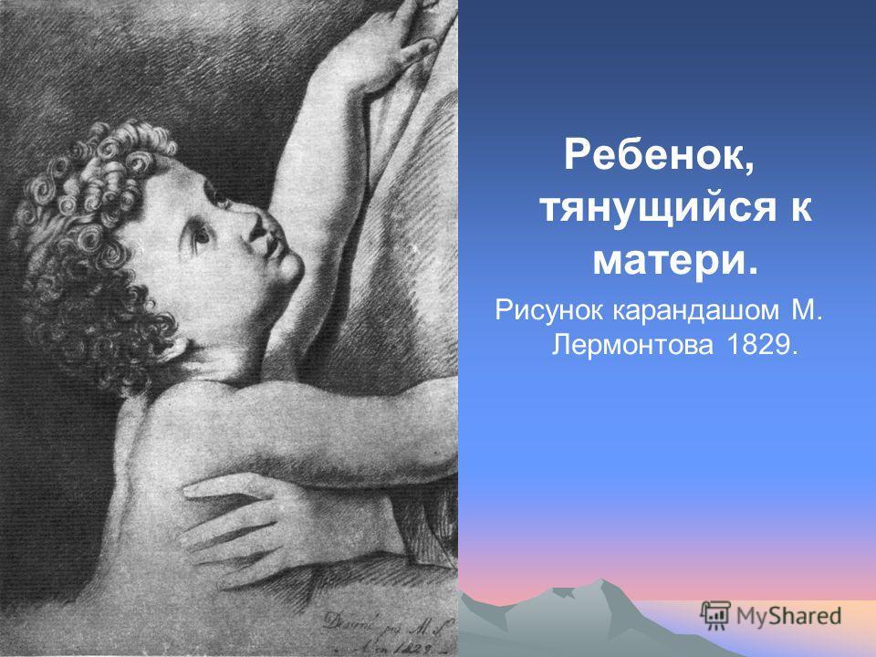 Ребенок, тянущийся к матери. Рисунок карандашом М. Лермонтова 1829.