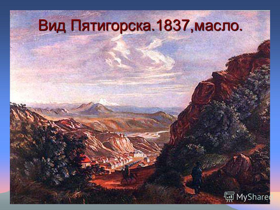 Вид Пятигорска.1837,масло.