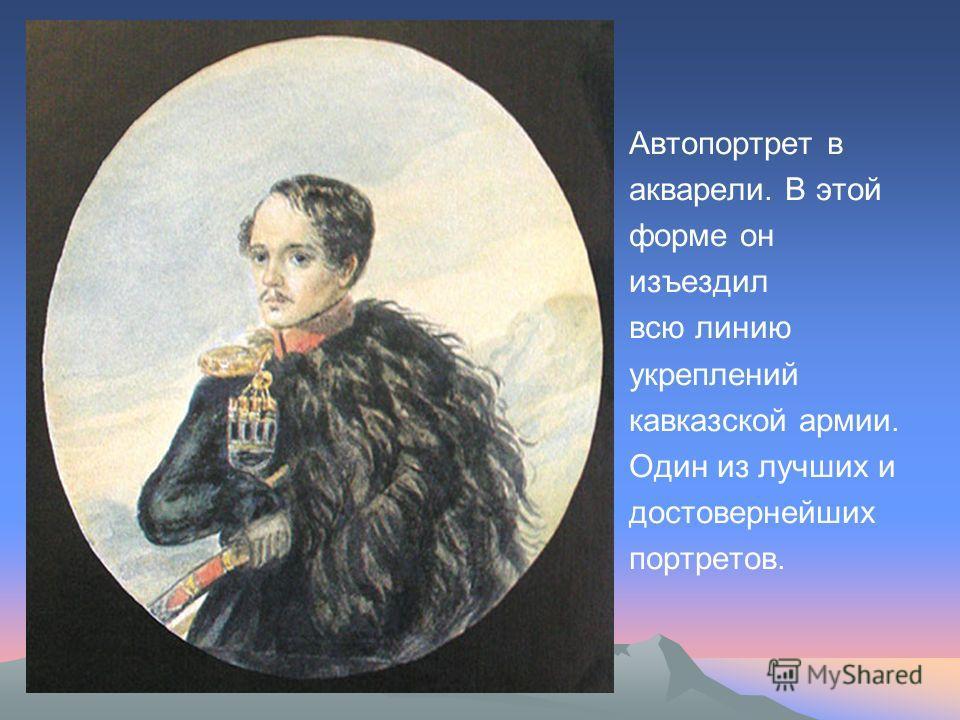 Автопортрет в акварели. В этой форме он изъездил всю линию укреплений кавказской армии. Один из лучших и достовернейших портретов.