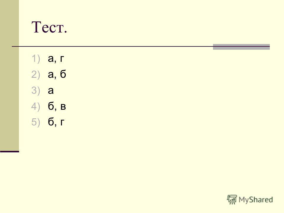 Тест. 1) а, г 2) а, б 3) а 4) б, в 5) б, г