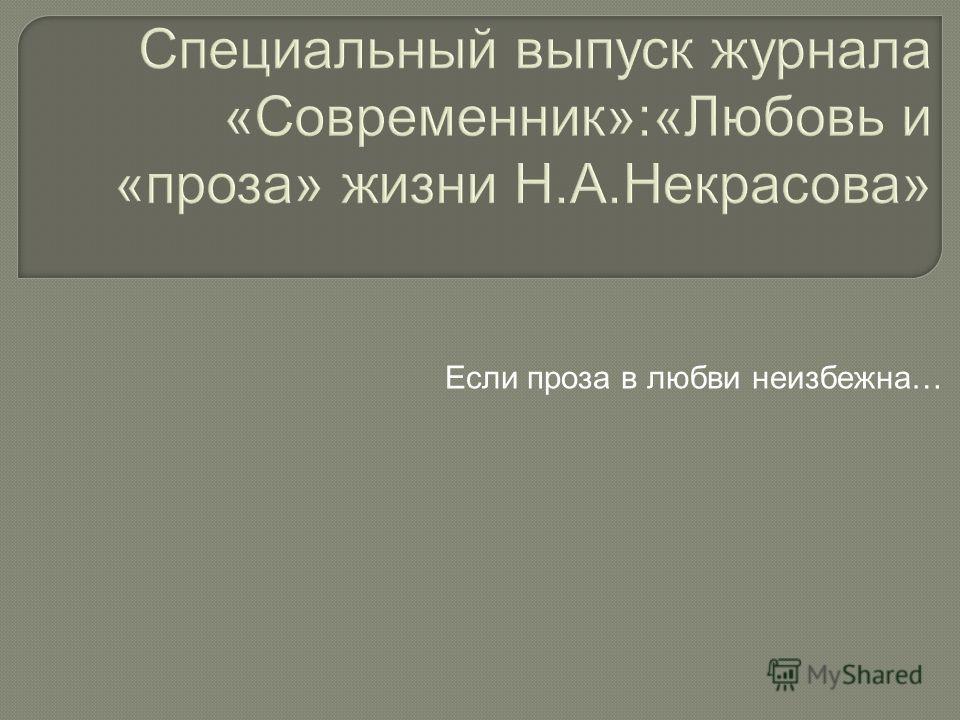 Специальный выпуск журнала «Современник»:«Любовь и «проза» жизни Н.А.Некрасова» Если проза в любви неизбежна…