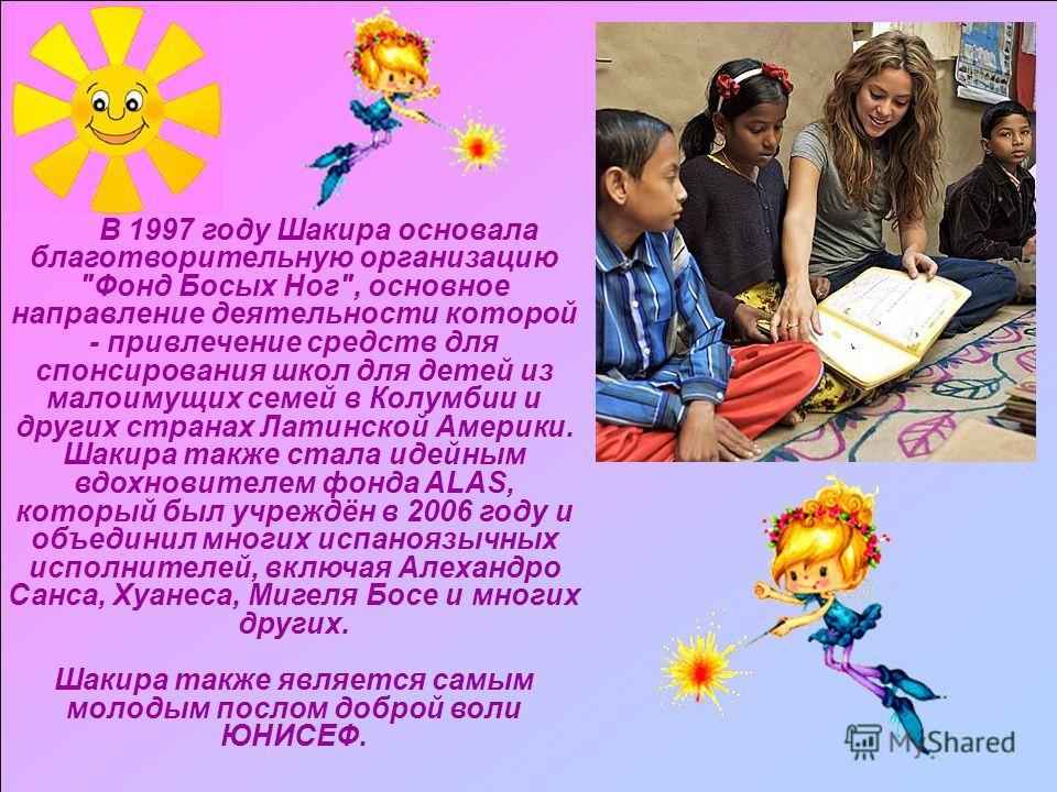 В 1997 году Шакира основала благотворительную организацию