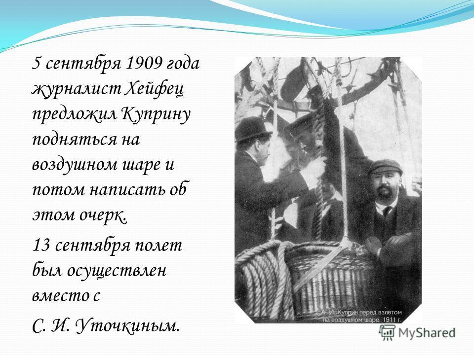 5 сентября 1909 года журналист Хейфец предложил Куприну подняться на воздушном шаре и потом написать об этом очерк. 13 сентября полет был осуществлен вместо с С. И. Уточкиным.