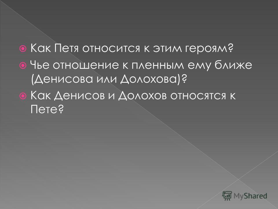 Как Петя относится к этим героям? Чье отношение к пленным ему ближе (Денисова или Долохова)? Как Денисов и Долохов относятся к Пете?