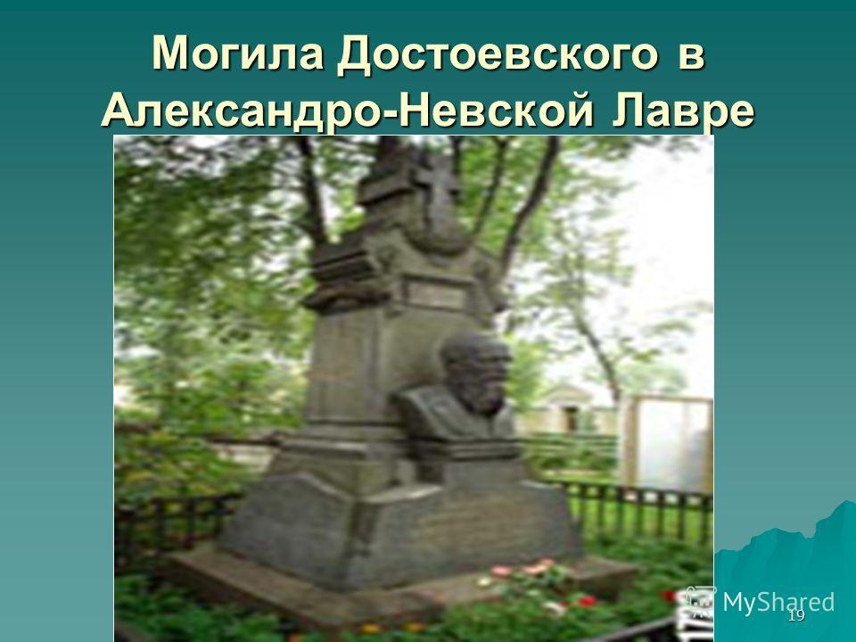 18 Последние минуты жизни Умер в 1881 г. Умер в 1881 г. В последние минуты его жизни Анна Григорьевна читала ему Евангелие. В последние минуты его жизни Анна Григорьевна читала ему Евангелие.