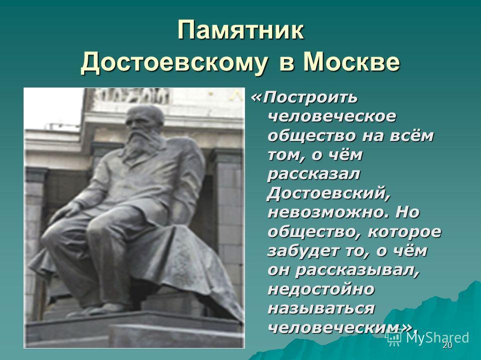 19 Могила Достоевского в Александро-Невской Лавре