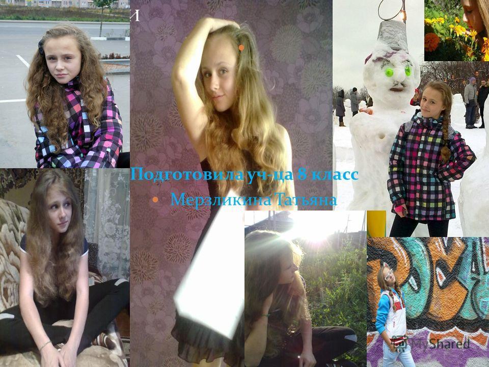 Подготовила уч-ца 8 класс Мерзликина Татьяна