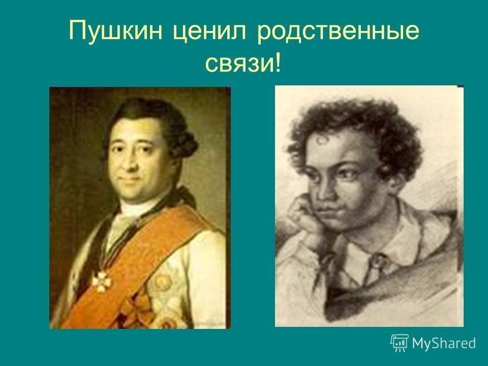 Пушкин ценил родственные связи!