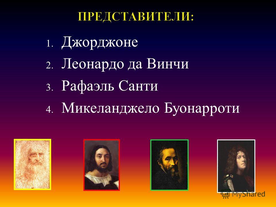 1. Джорджоне 2. Леонардо да Винчи 3. Рафаэль Санти 4. Микеланджело Буонарроти