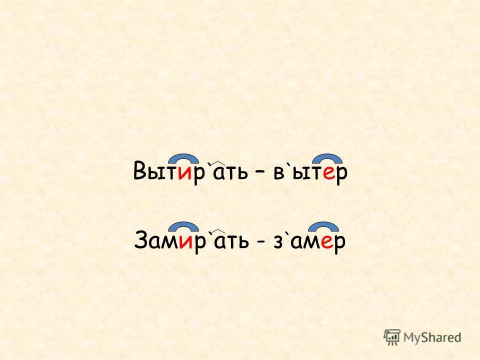 `` Вытир ` ать – в ` ытер `` Замир ` ать - з ` амер