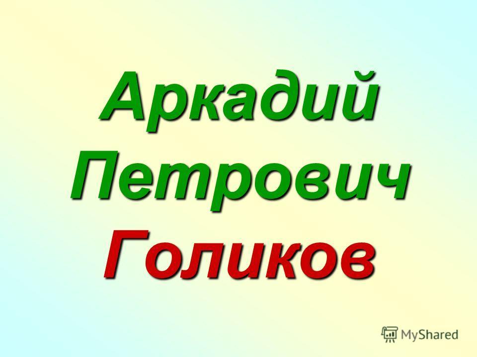 Аркадий Петрович Голиков