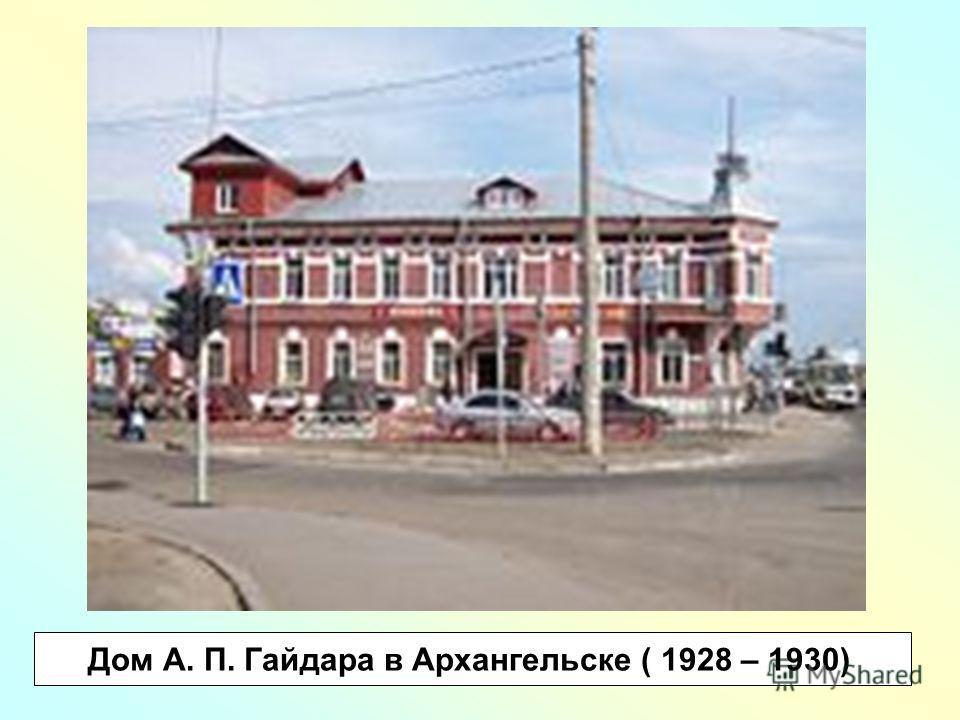 Дом А. П. Гайдара в Архангельске ( 1928 – 1930)