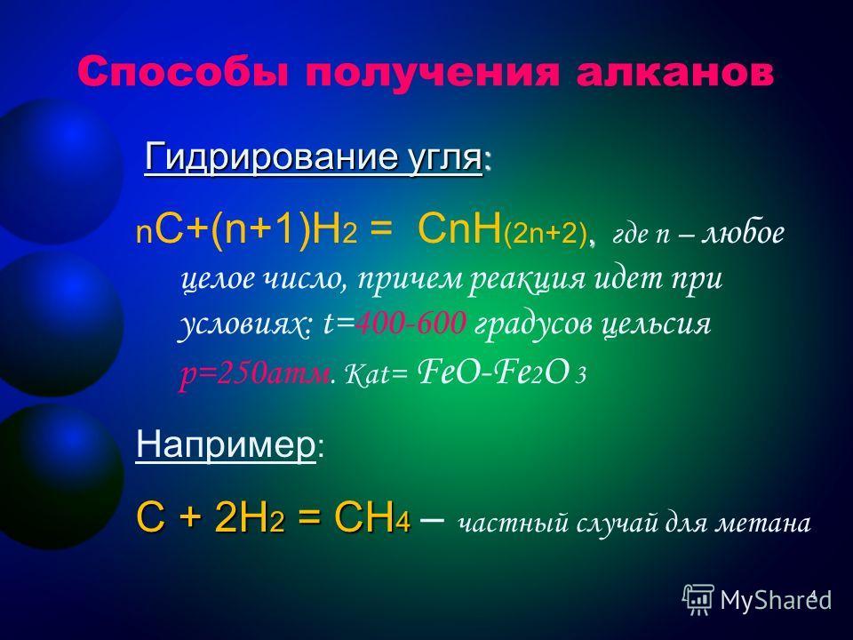 Способы получения алканов Получение из природных источников: а) метан, этан, пропан, бутан выделяют из природного газа, причем метана в нем 95-98 %об. б) Алканы от С5 до С11 выделяют из бензиновой фракции нефти в) алканы от С12 до С16 из средней фрак