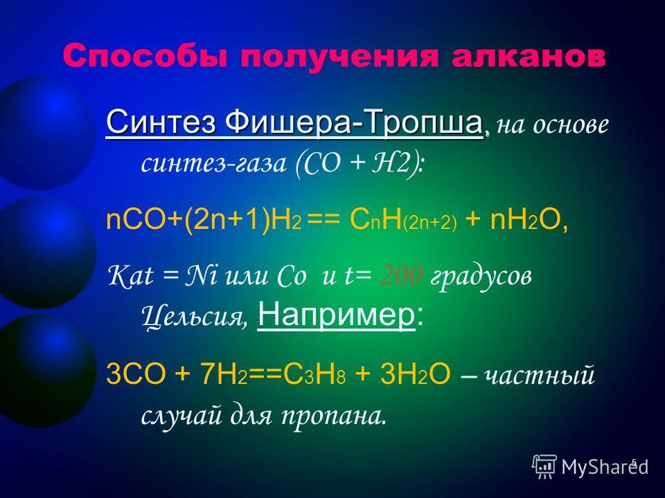 Способы получения алканов Гидрирование угля : Гидрирование угля :, n C+(n+1)H 2 = CnH (2n+2), где n – любое целое число, причем реакция идет при условиях: t=400-600 градусов цельсия p=250атм. Kat= FeO-Fe 2 O 3 Например : С + 2H 2 = CH 4 С + 2H 2 = CH