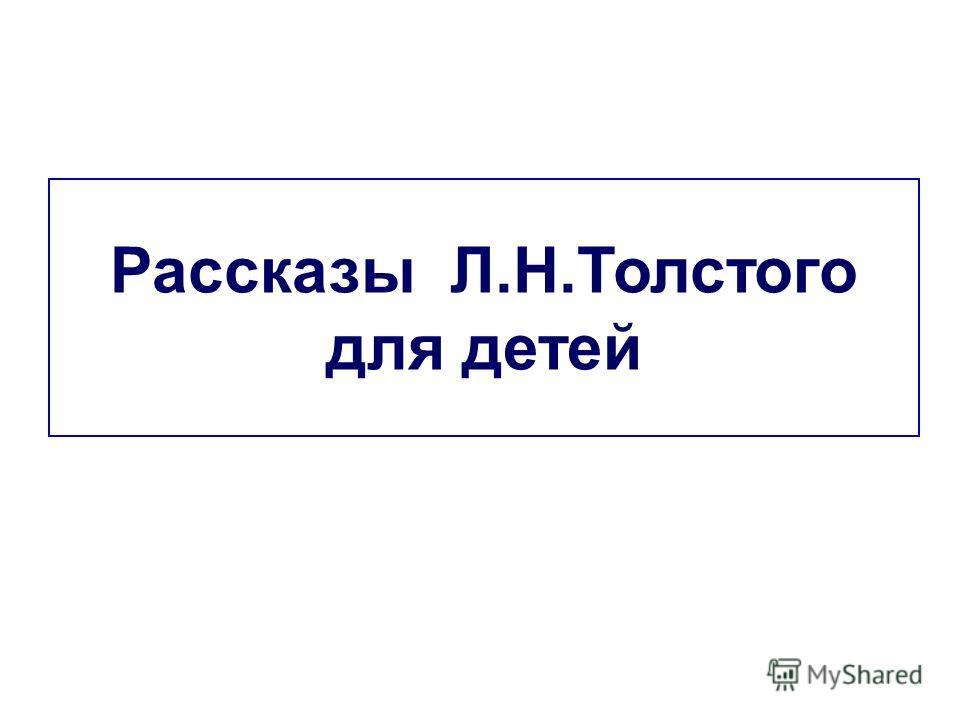 Рассказы Л.Н.Толстого для детей