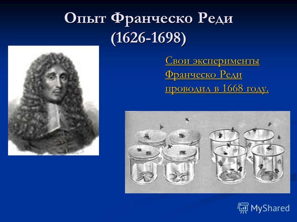 Опыт Франческо Реди (1626-1698) Свои эксперименты Франческо Реди проводил в 1668 году.Свои эксперименты Франческо Реди проводил в 1668 году.