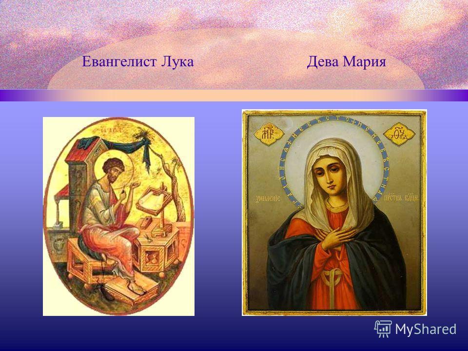 Евангелист Лука Дева Мария