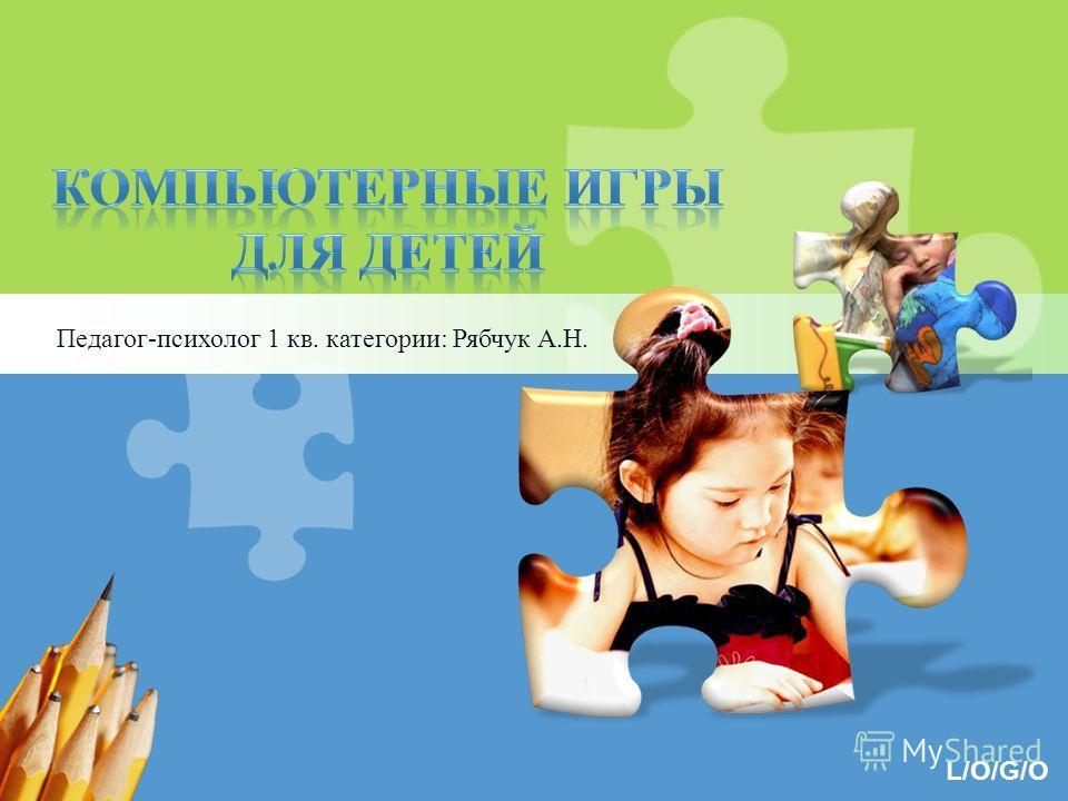 L/O/G/O Педагог-психолог 1 кв. категории: Рябчук А.Н.