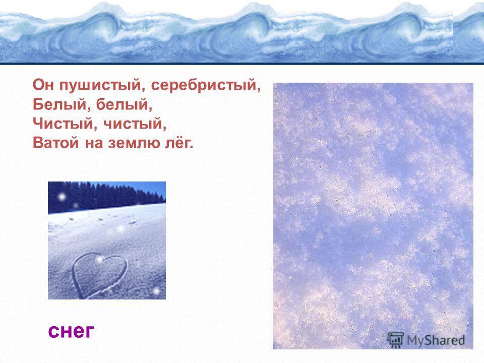 Он пушистый, серебристый, Белый, белый, Чистый, чистый, Ватой на землю лёг. снег