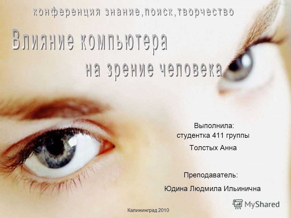 Выполнила: студентка 411 группы Толстых Анна Преподаватель: Юдина Людмила Ильинична Калининград 2010