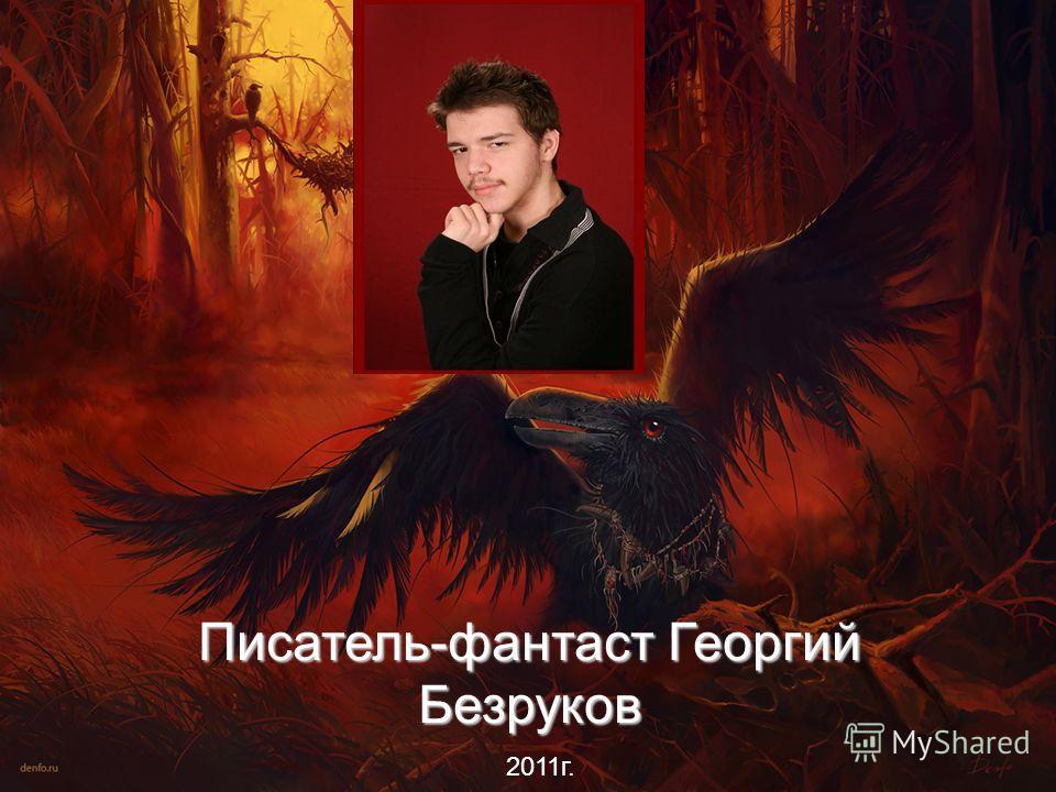 Писатель-фантаст Георгий Безруков 2011г.