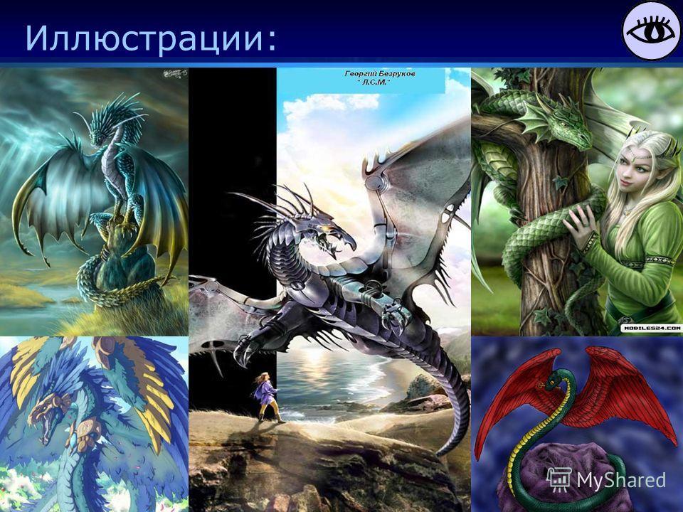 Иллюстрации: