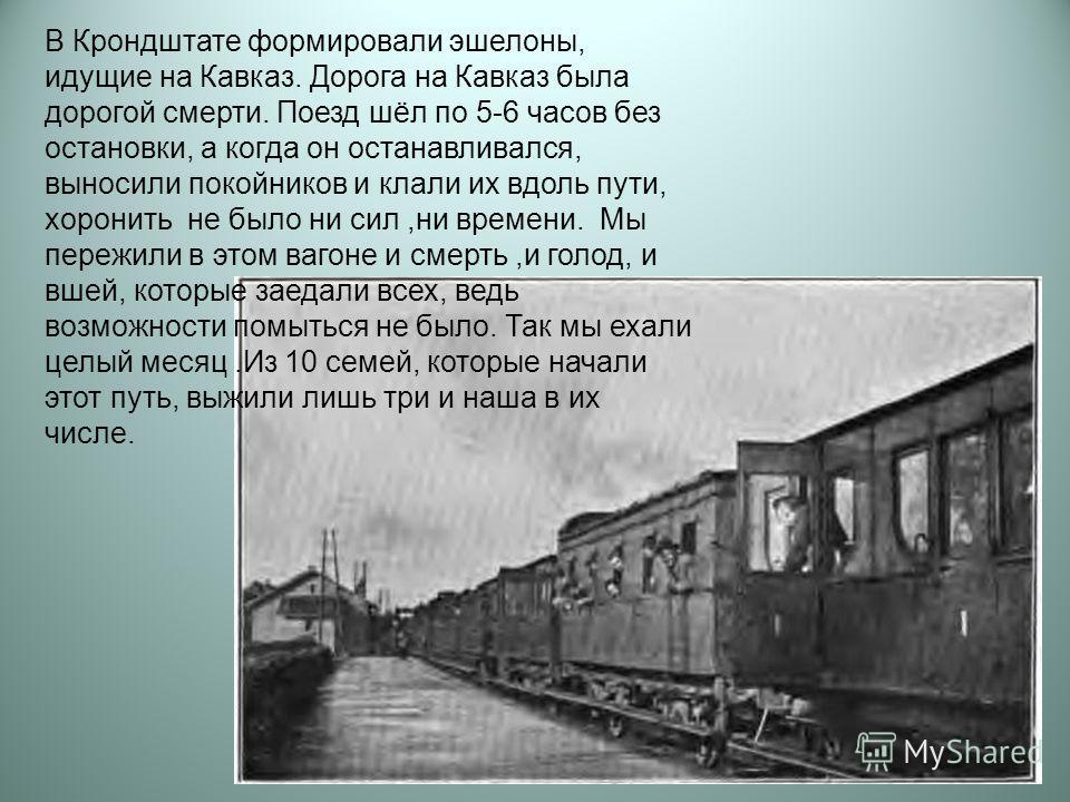 Ехать надо было через Крондштат, через Лисий нос под Ленинградом. На железнодорожном вокзале был сборный пункт, где всех отъезжающих посадили на машины. Дорога была страшная, до Крондштата надо было ехать через Ладожское озеро,а т.к. было начало апре