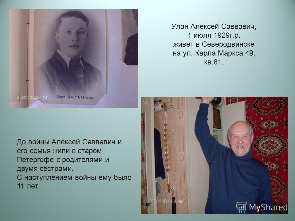 Им досталось блокадное детство… Улан Алексей Саввавич 1 июля 1929 г.