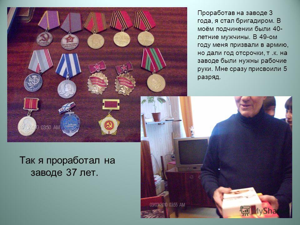В Молотовске мы подали запрос на розыск отца, т.к. с самого начала войны о нём ничего не было известно. А забрали его на третий день после объявления войны. Отцу было 38 лет, он только прошёл Финскую войну. Оказалось, что он погиб в 42 году под Ленин