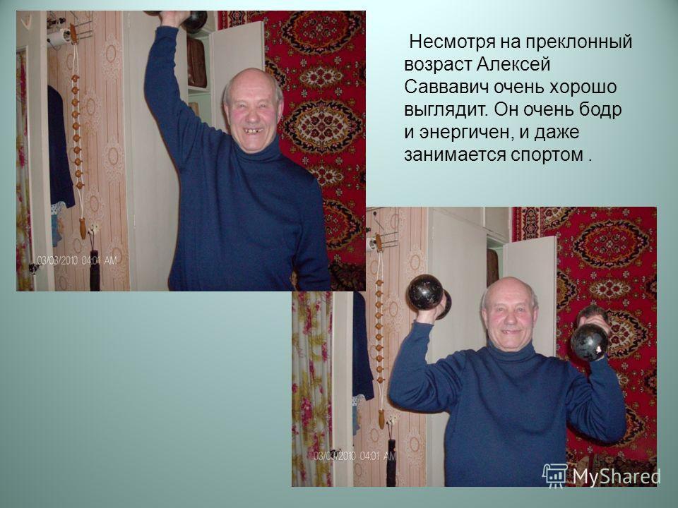 Сейчас Алексей Саввавич, живёт в Северодвинске на ул. Карла Маркса 49, кв.81. Старшая его сестра умерла, но до последних дней жизни они были очень близки, т.к. им пришлось пережить очень многое в годы войны.