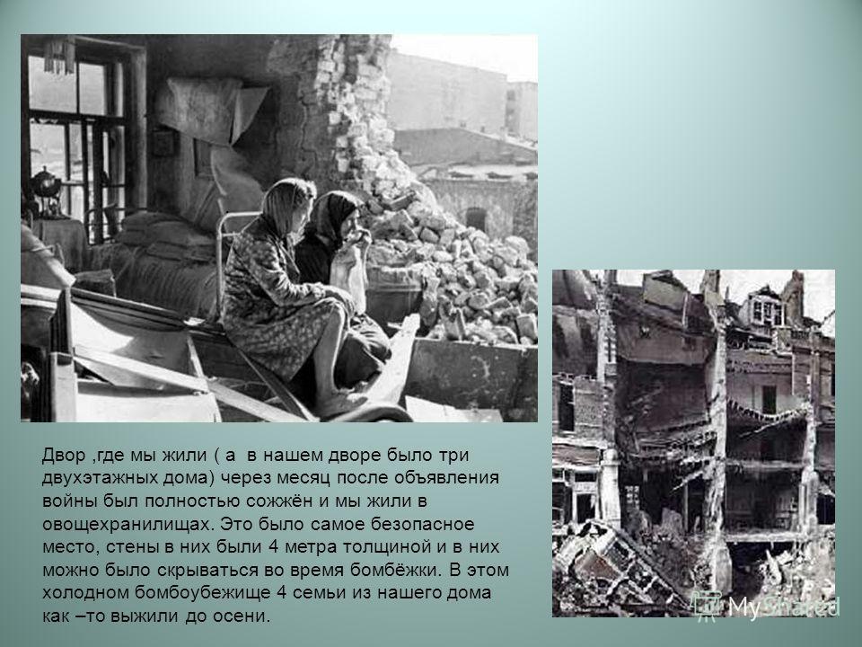 Гитлеровское командование приступило к осуществлению своего кровавого замысла – уничтожению города и его населения. Начались ежедневные артиллерийские обстрелы и бомбежки. Днем фашисты обстреливали из дальнобойных орудий, ночью сбрасывали с самолетов