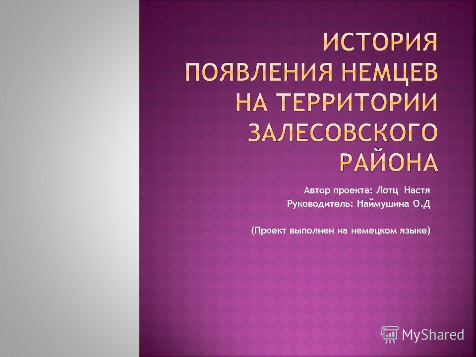 Автор проекта: Лотц Настя Руководитель: Наймушина О.Д (Проект выполнен на немецком языке)