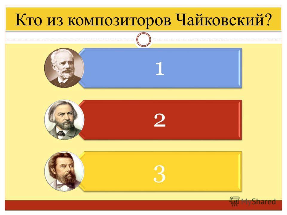 Кто из композиторов Чайковский? 1 2 3