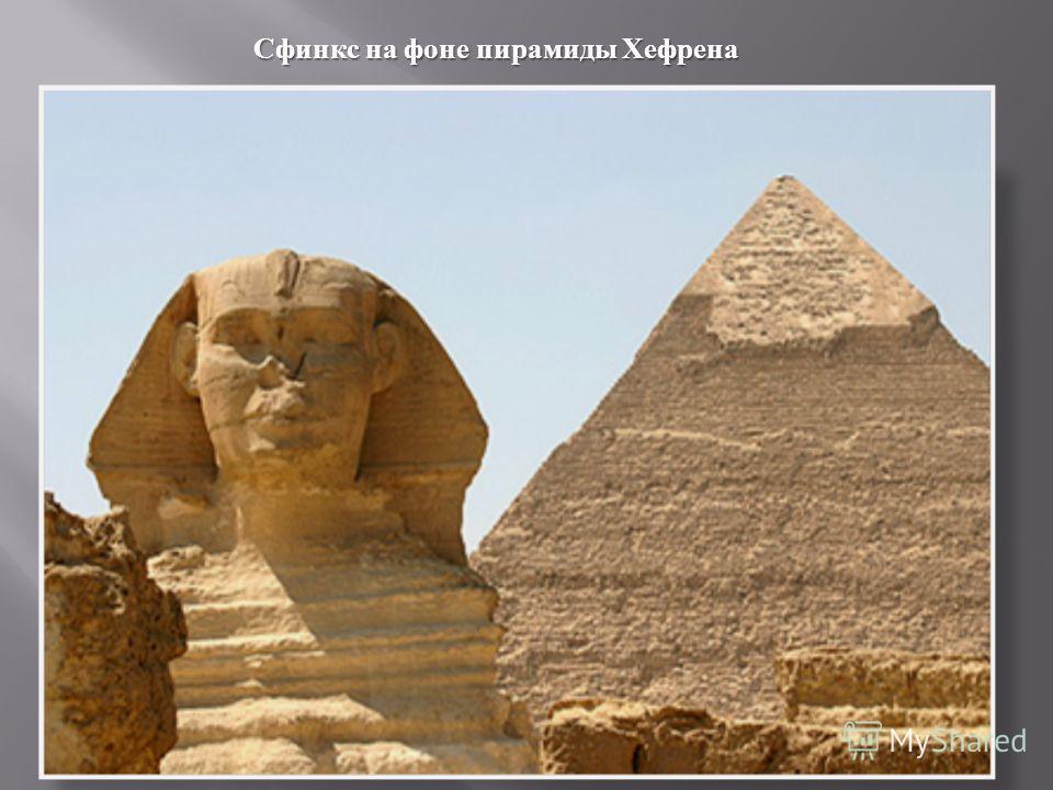 Самая большая пирамида Хеопса