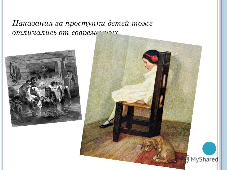 Наказания за проступки детей тоже отличались от современных.