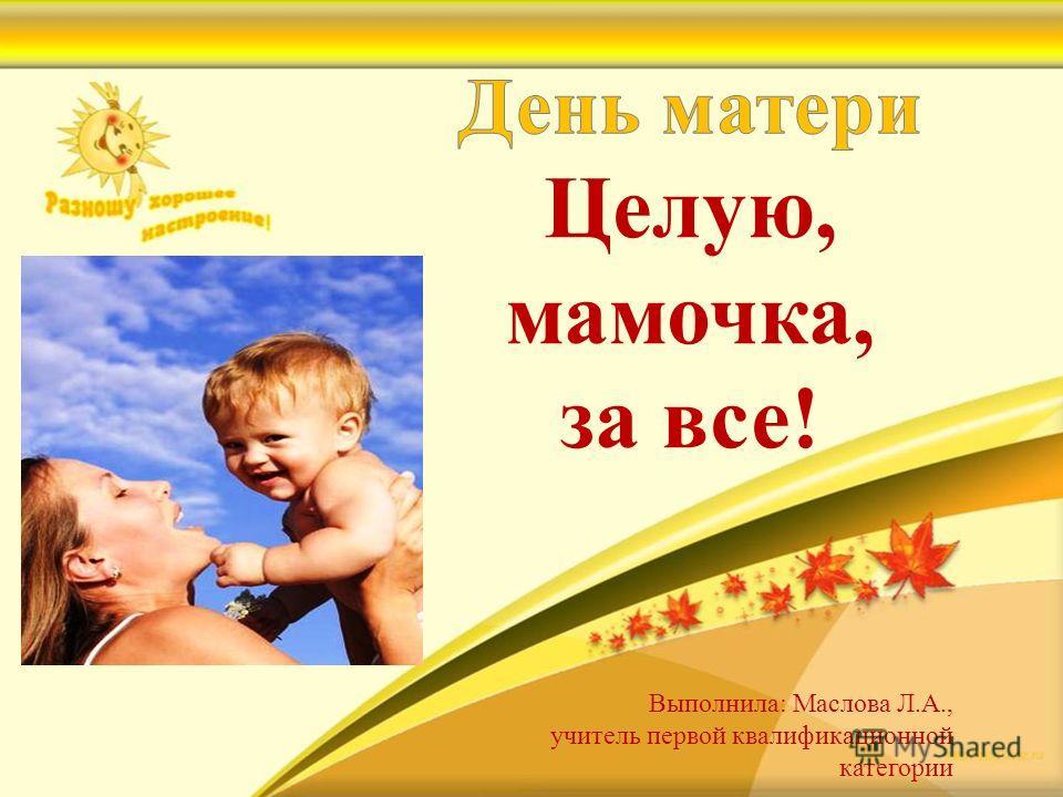 Выполнила: Маслова Л.А., учитель первой квалификационной категории