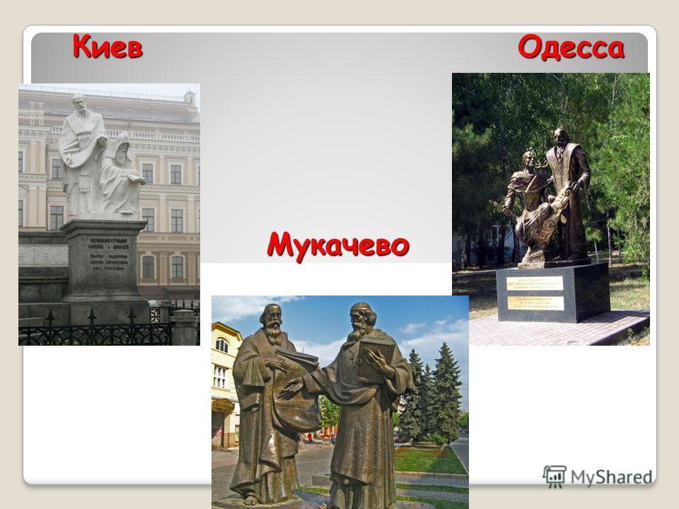 КиевОдесса Мукачево