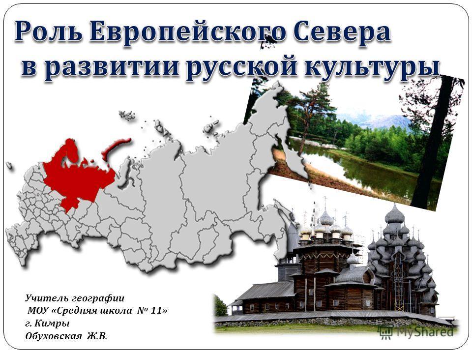 Учитель географии МОУ « Средняя школа 11» г. Кимры Обуховская Ж. В.