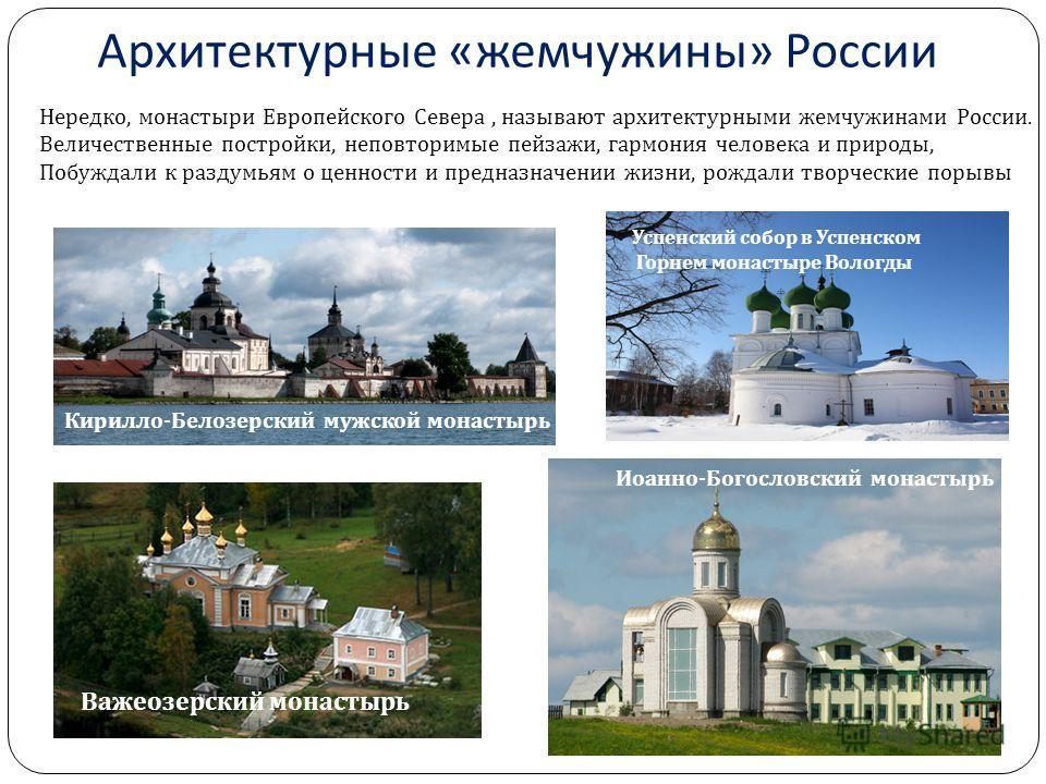 Архитектурные « жемчужины » России Нередко, монастыри Европейского Севера, называют архитектурными жемчужинами России. Величественные постройки, неповторимые пейзажи, гармония человека и природы, Побуждали к раздумьям о ценности и предназначении жизн