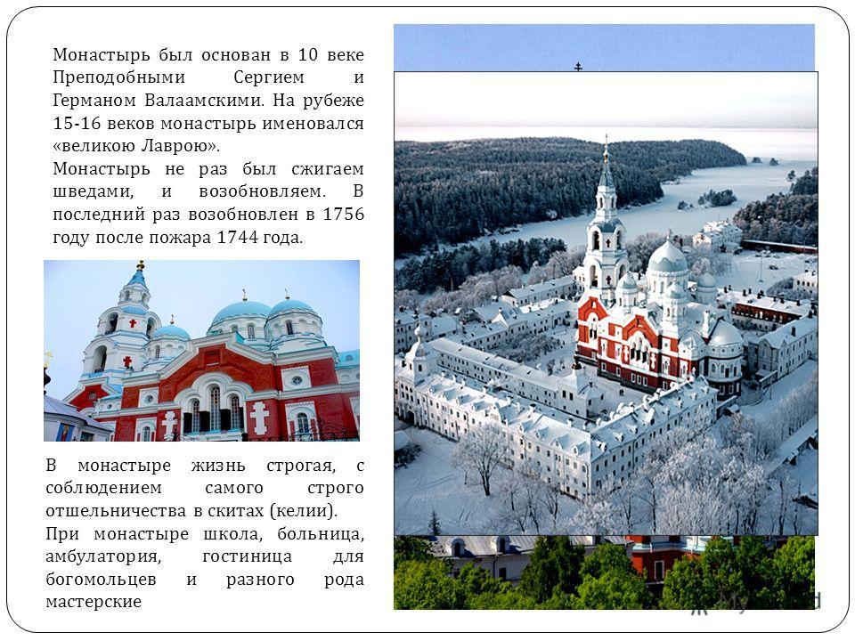 Монастырь был основан в 10 веке Преподобными Сергием и Германом Валаамскими. На рубеже 15-16 веков монастырь именовался «великою Лаврою». Монастырь не раз был сжигаем шведами, и возобновляем. В последний раз возобновлен в 1756 году после пожара 1744