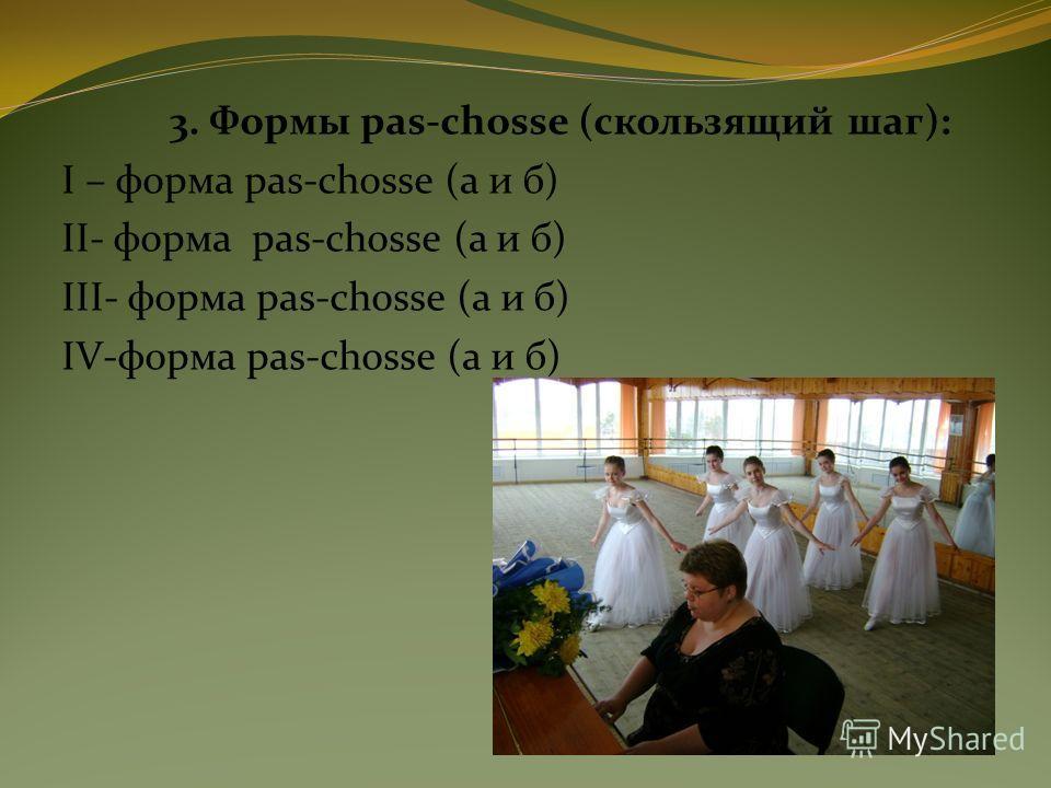 3. Формы pas-chosse (скользящий шаг): I – форма pas-chosse (а и б) II- форма pas-chosse (а и б) III- форма pas-chosse (а и б) IV-форма pas-chosse (а и б)