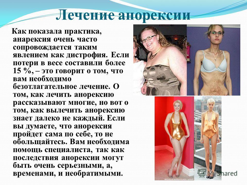 Булимия анорексия лечение