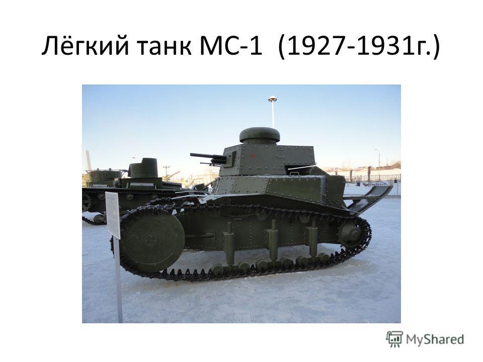 Лёгкий танк МС-1 (1927-1931г.)