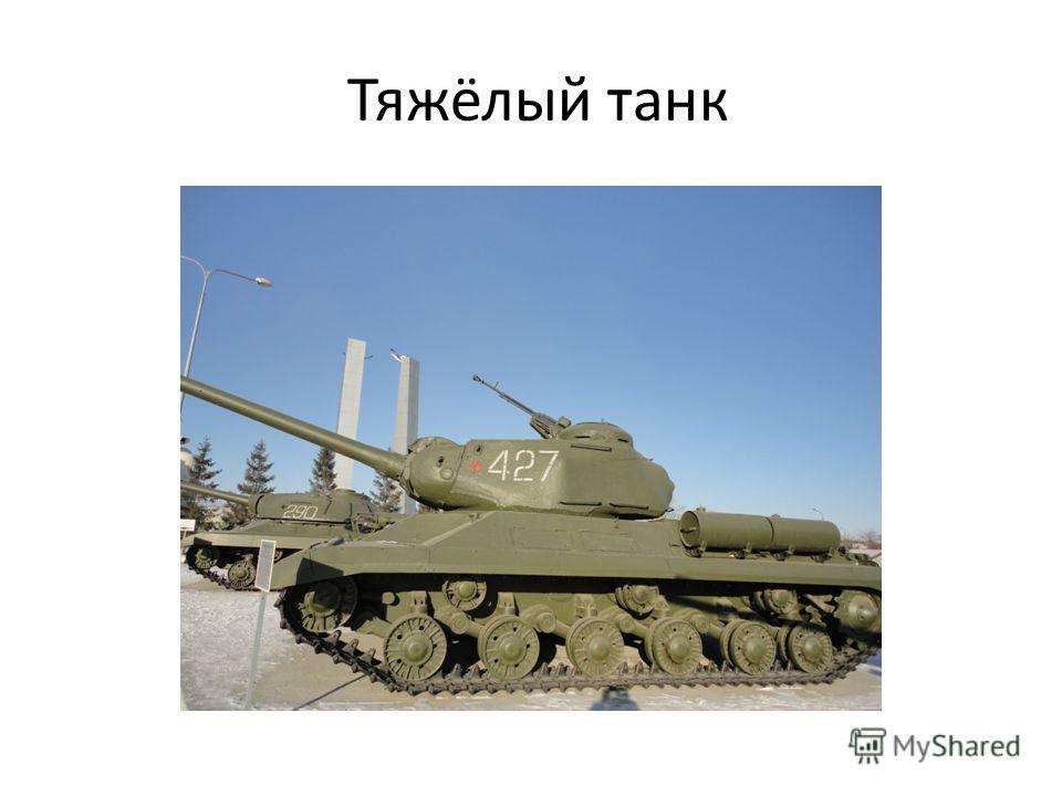 Тяжёлый танк